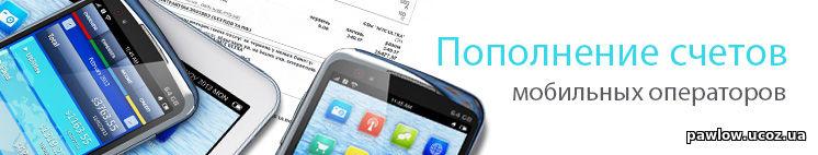 Подарок перевод на мобильный телефон